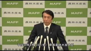 齋藤農林水産大臣会見(平成30年4月13日)