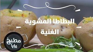 البطاطا المشوية الغنية - ايمان عماري