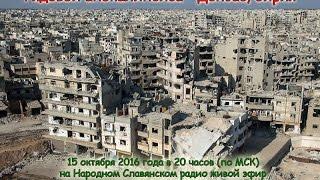 Рядовой апокалипсиса   Донбас, Сирия
