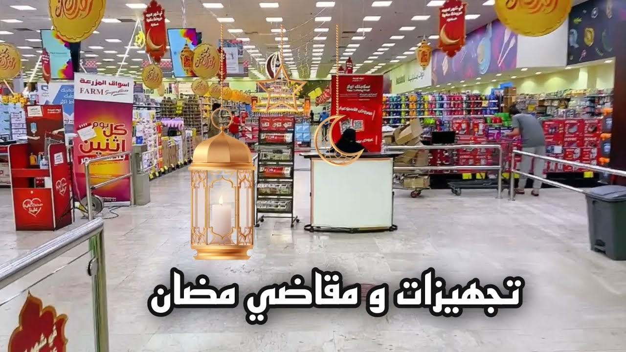 فلوج تجهيزات رمضان 2021 ✨