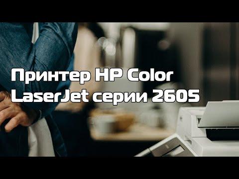 HP 2605 - не печатает красный цвет