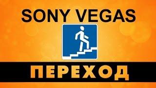 Перемотка видео в Sony Vegas. Эффектный переход для видео. Уроки видеомонтажа.