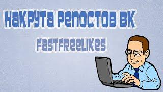 Накрутка репостов ВК - Fastfreelikes(Накрутка репостов ВК - отличный способ бесплатно распространять необходимую информацию по социальной..., 2015-11-29T13:46:05.000Z)