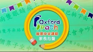 牛津啟思中文課程 - 家長心聲 (K3學生)