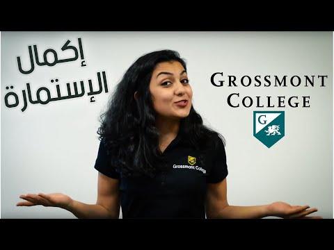 إكمال استمارة كلية كروسمنت Completing Grossmont College Application