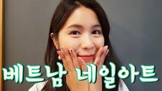 베트남 네일샵의 네일아트! 고작 한국의 1/4 가격! 퀄리티 대박!
