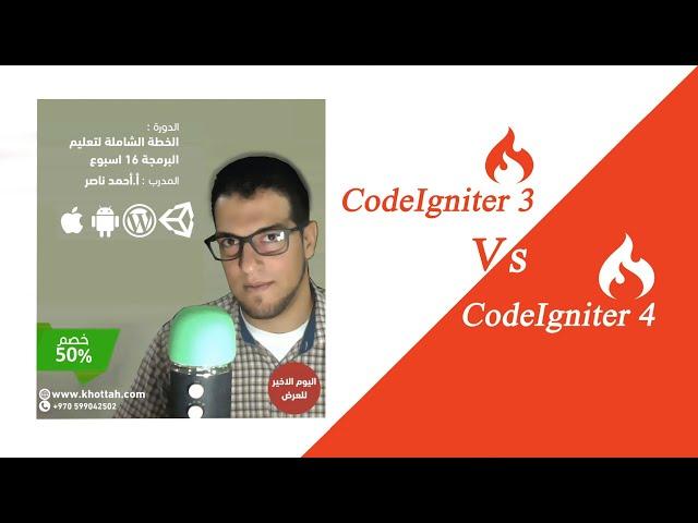 CodeIgniter 2 vs CodeIgniter 3 vs CodeIgniter 4 كيف يعمل الكودجنايتر فريموورك