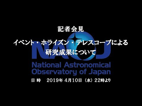 世界初 ブラックホールの輪郭撮影に成功。日米欧国際研究グループが画像公開