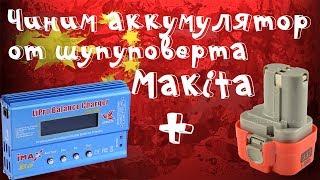 Відновлення, ремонт акумуляторів для дамських сумочок. Частина 2: Makita PA09!