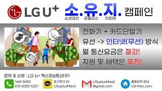 [2020 LG U+ 소.유.지 캠페인] 전통시장/소상…