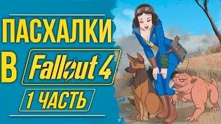 Пасхалки в Fallout 4 Одни мультики,да игрушки