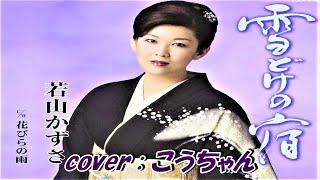 ♪ 雪どけの宿 (若山かずさ) cover : こうちゃん