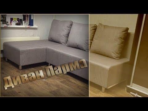 Как собрать диван Парма | Мебель тут дешевле сборка