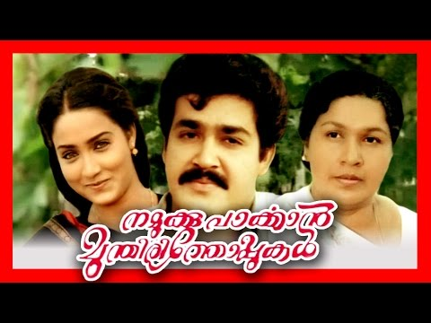 Namukku Parkkan Munthiri Thoppukal | Malayalam Super Hit Full Movie | Mohanlal & Shari