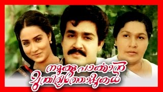 Namukku Parkkan Munthiri Thoppukal | Malayalam Super Hit Full Movie | Mohanlal & Shari