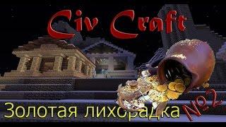 Minecraft Civ Craft №2 Золотая лихорадка