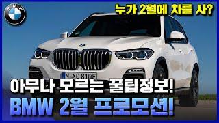 BMW 2월 프로모션 판매조건 및 재고현황 빠른 출고방…