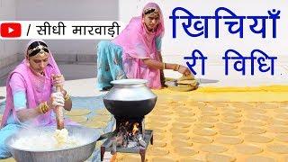 राजस्थानी खिचिया बनाने की विधि सीधी मारवाड़ी में | Khichiya Papad Recipe in Marwadi | Khichiya Recipe