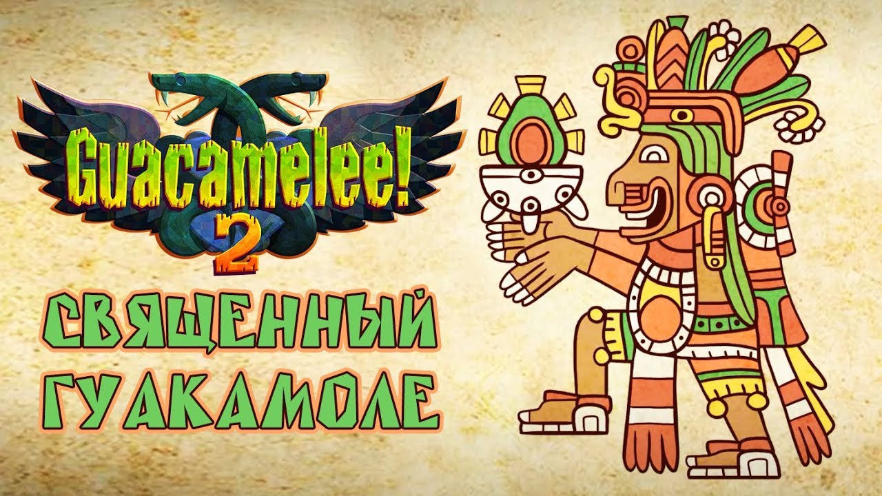 Guacamelee! 2 - Прохождение игры #2 | Священный гуакамоле