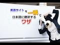 英語サイトを一瞬で日本語に翻訳するワザ