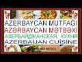Azerbaycan Mutfağı, Azərbaycan Mətbəxi, Azerbaijan Cuisine, Азербайджанская Кухня