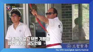 제 59회 경북도민체육대회 - 궁도