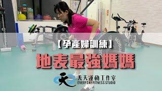 【孕產婦訓練】孕動計畫 x 天天運動工作室