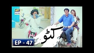 Katto Episode 47 - 16th August 2018 - ARY Digital Drama