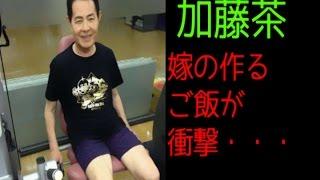 【衝撃動画】加藤茶の嫁が作る飯がすごすぎる!!現在がやばい おすすめ...