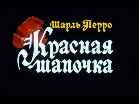 Красная Шапочка (1975)