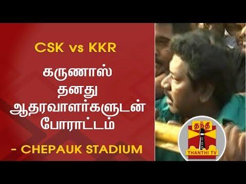 கருணாஸ் தனது ஆதரவாளர்களுடன் போராட்டம் | Karunas | IPL | IPL 2018 | Chepauk Stadium | ThanthI TV