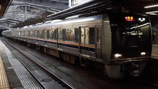 207系T8編成+S5編成快速木津行き 西宮名塩駅発車