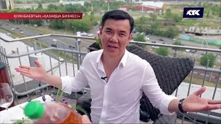 Астарлы ақиқат: Қоянбаевтың «қазақша бизнесі»