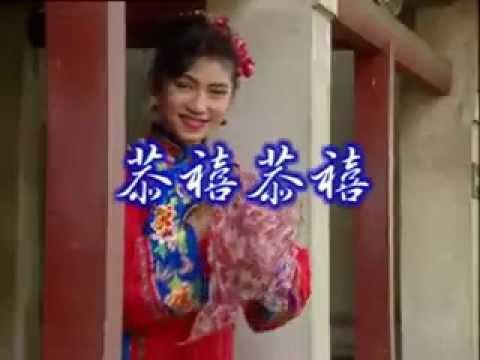 Gong Xi Song