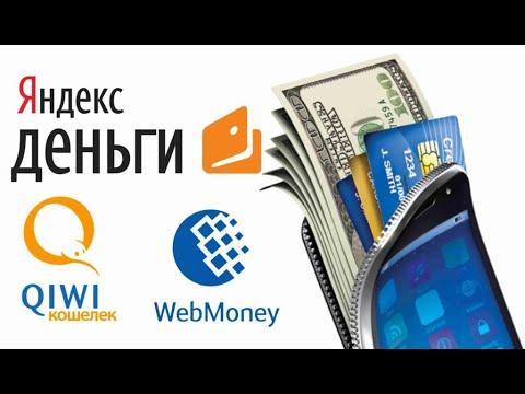 Как перевести деньги с Яндекс деньги на Webmoney