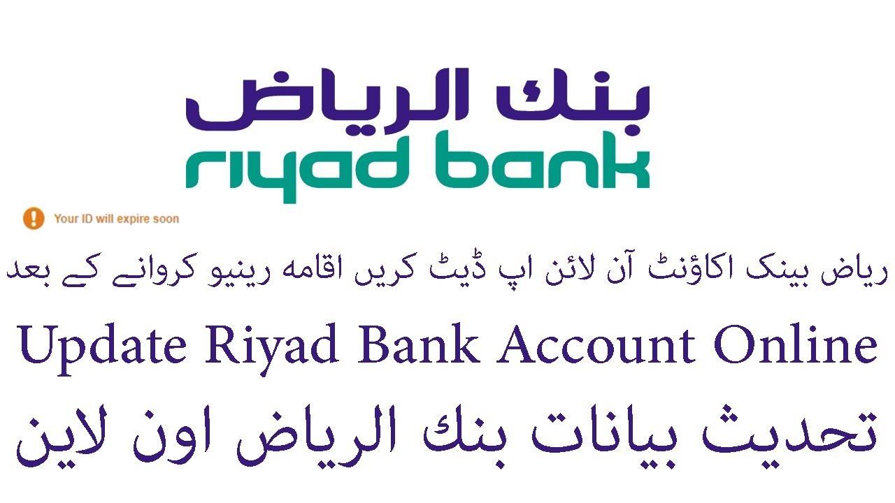How To Update Riyad Bank Account 2018 تحديث بيانات بنك الرياض اون لاين Youtube