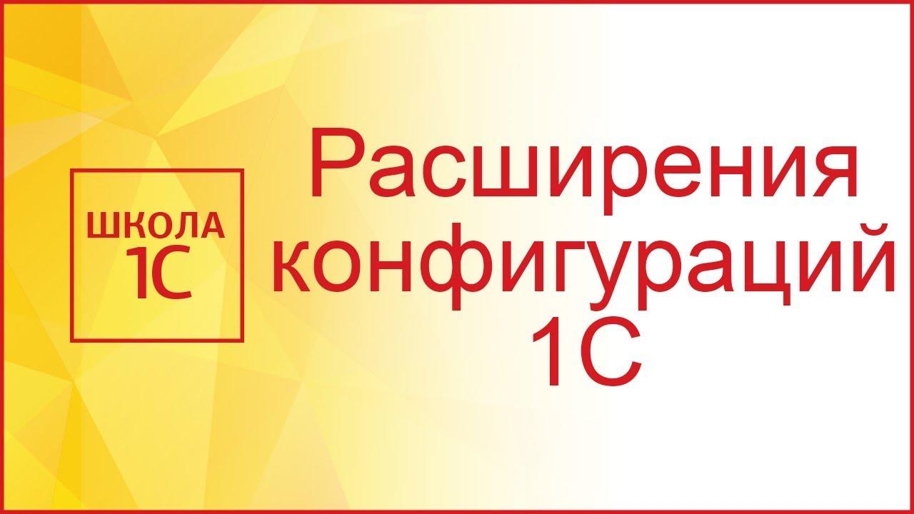 1с бухгалтерия как работать видео регистрация ооо с 4 июля
