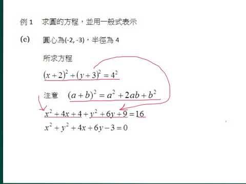 中五數學_下學期_直線的方程_圓的方程的一般式(1) - YouTube