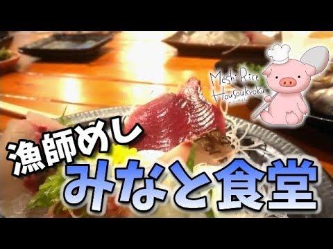 【グルメ旅】漁師めし みなと食堂さんに行ってきたよ!