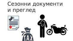 Motorcycle insurance tax and tech inspection BG