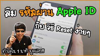 ลืมรหัสผ่าน Apple ID กับวิธี Reset Password ง่ายๆ ใน 1 นาที | พูดจาประสาอาร์ต