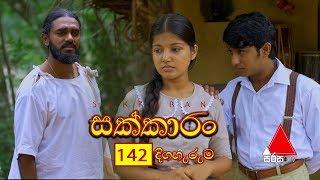 Sakkaran | සක්කාරං - Episode 142 | Sirasa TV Thumbnail