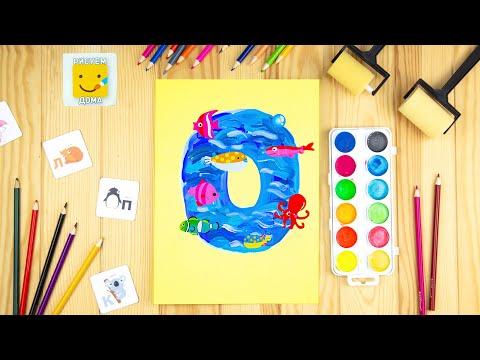 Рисуем букву О
