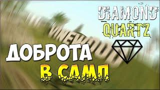 SAMP - ДОБРОТА   В   САМП [Diamond RP-Quartz|S-RP]