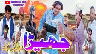 Jherra part 1saraiki drama funny video HD YouTube channel mailk hd funny
