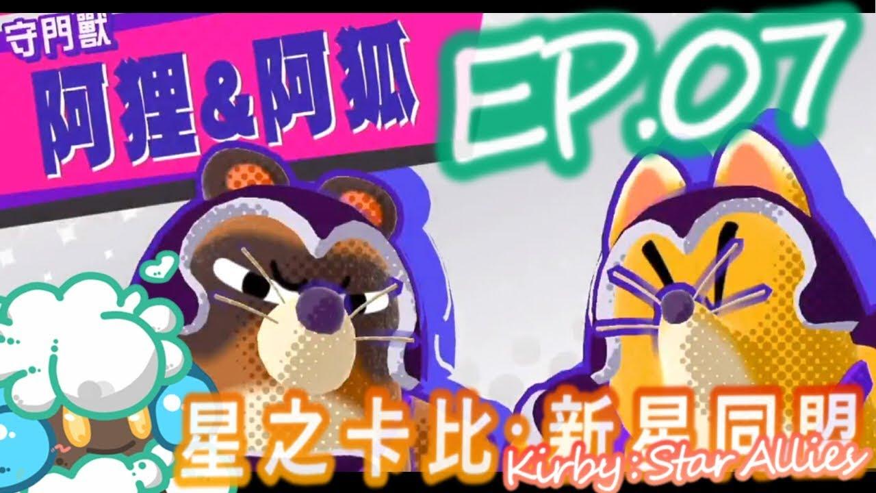 NS / Nintendo Switch 星之卡比 新星同盟 ( 星のカービィ スターアライズ / Kirby: Star Allies) 狐...貍...? EP.07 - YouTube