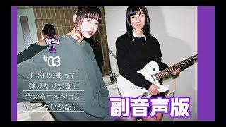「BiSH LOCKS! がYouTubeでも開講!」 ※テロップ一部訂正 6:11〜 (正し...