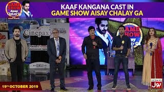 Kaaf Kangana Cast In Game Show Aisay Chalay Ga With Danish Taimoor
