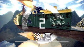 【モスおじ】第二回放送-後編-「船の構造解説&今後の予定」【世界観回】