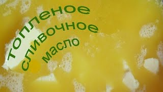 Топленое сливочное масло Рецепт топленого масла в домашних условиях